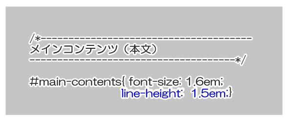 line-heightの記述を追加