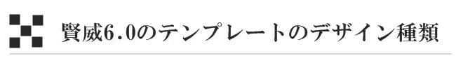 賢威6.0のテンプレートのデザイン種類
