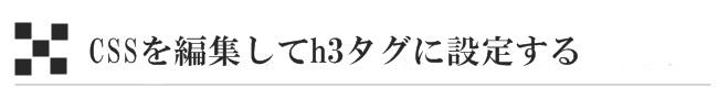 CSSを編集してh3タグに設定する