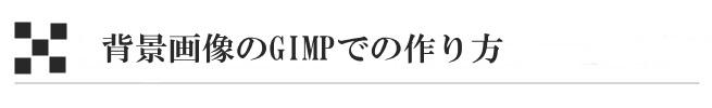 背景画像のGIMPでの作り方