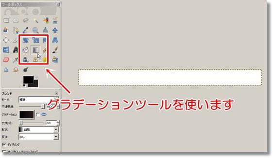 GIMPのグラデーションツール