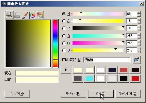描画色を変更