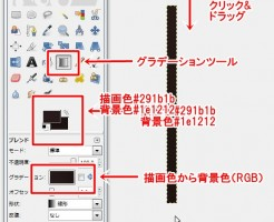 GIMP_グラデーションの掛け方