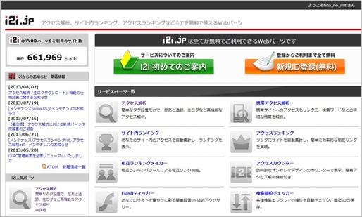 i2iのサイト画面