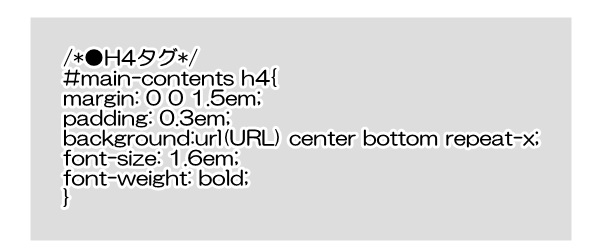 h4のタグのソース画像