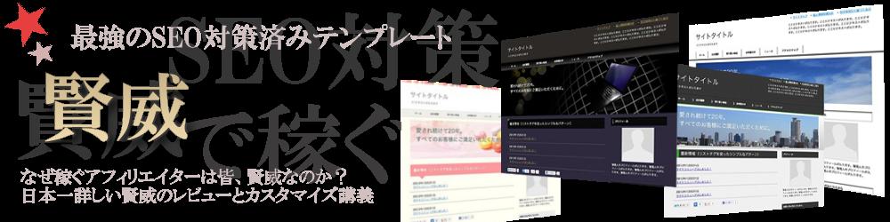 「GIMPの使い方講座」の記事一覧 | 賢威のレビューとカスタマイズ|最強のSEO対策テンプレート攻略法