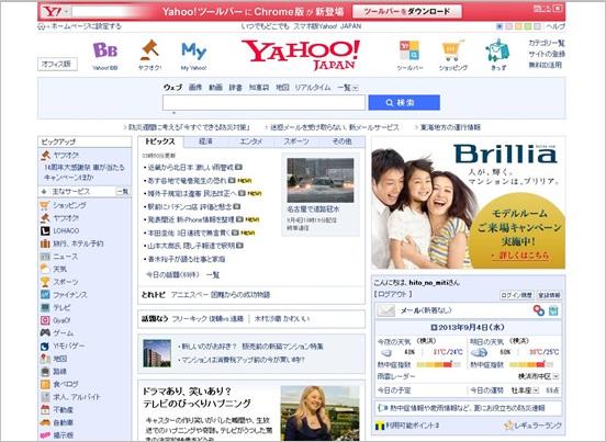 yahoojapanのページ画像