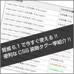 賢威6.1で今すぐ使えるCSSタグ一挙紹介