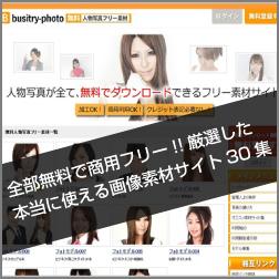 全部無料で使えるフリー画像素材サイト