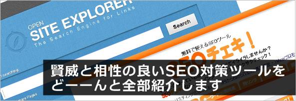 seo_tool